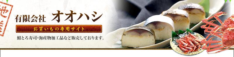 有限会社オオハシ|鯖とろ寿司|鯖寿司|焼き鯖寿司|蟹||甘エビ|笹漬|混〆|福井県敦賀市|